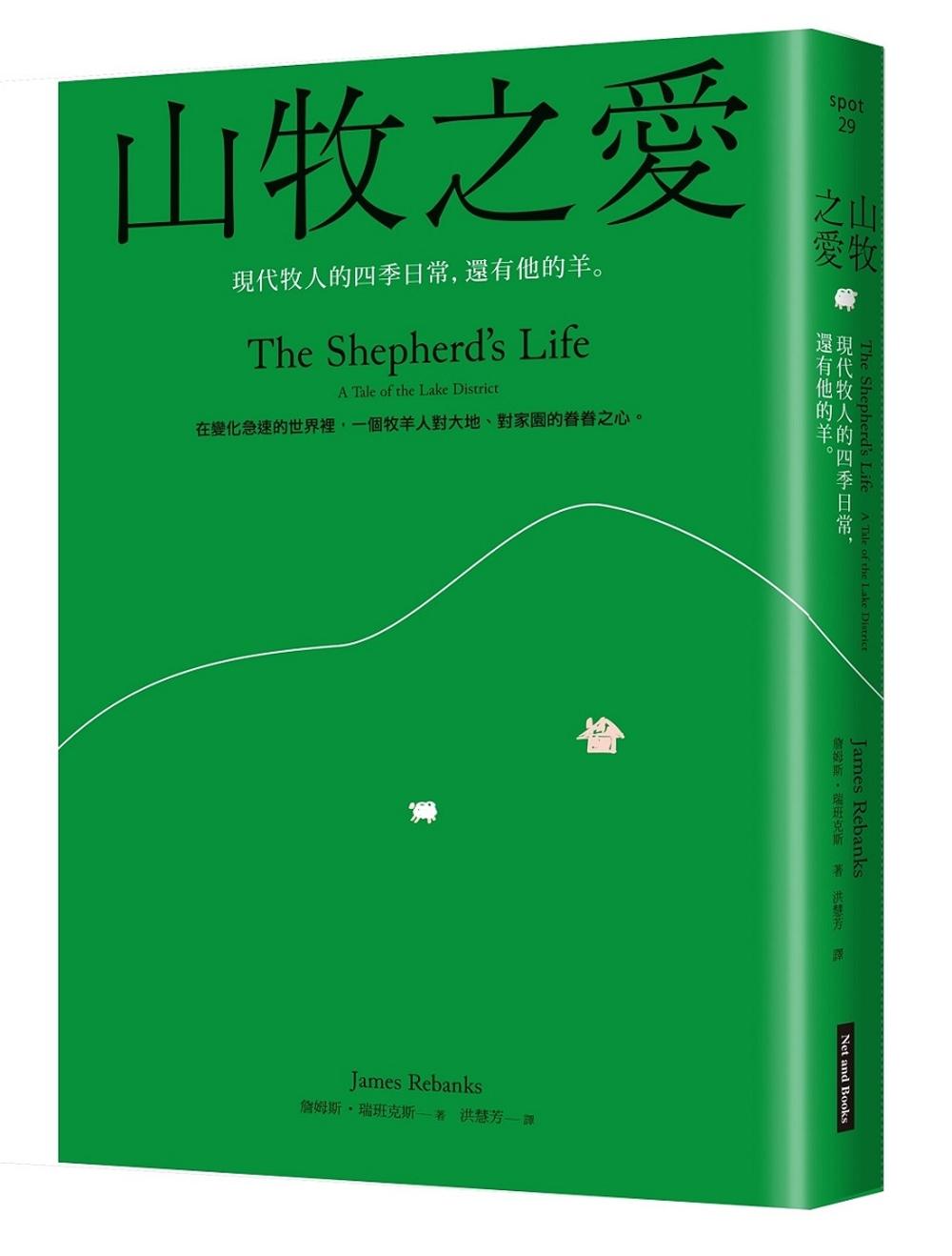山牧之愛:現代牧人的四季日常,還有他的羊