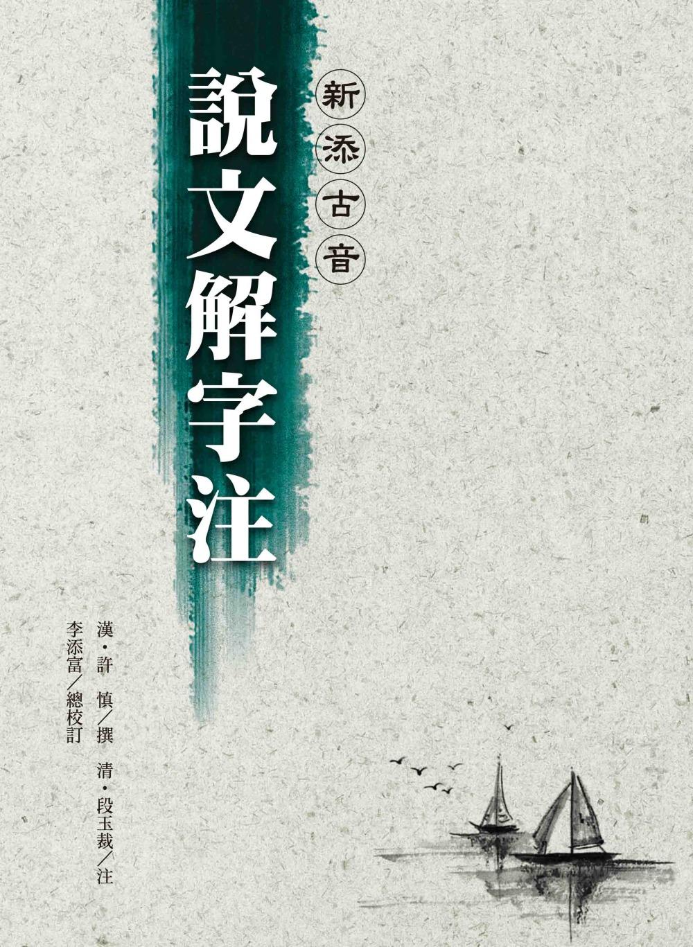 新添古音說文解字注(第三版)(單色)