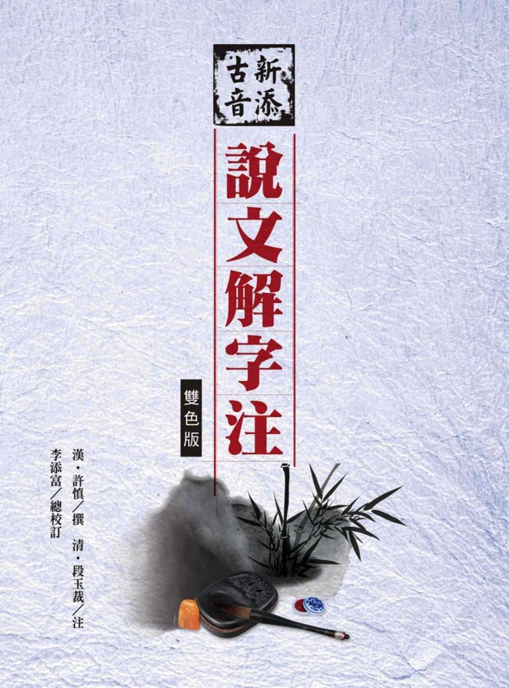 新添古音說文解字注(三版)(雙色)(精裝)