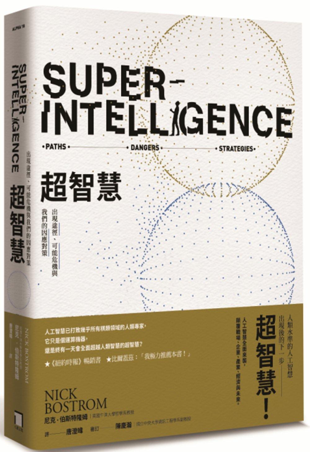超智慧:出現途徑、可能危機,與我們的因應對策