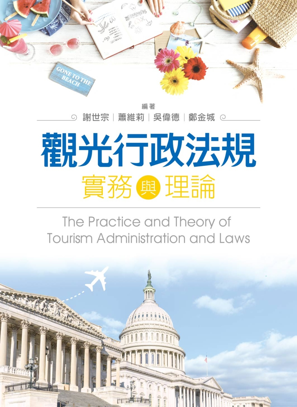 觀光行政法規實務與理論