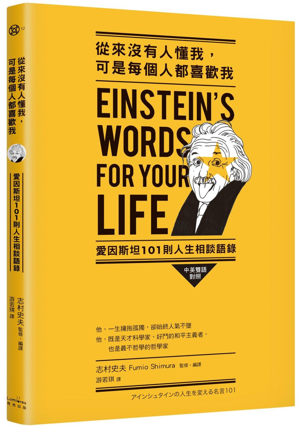 從來沒有人懂我,可是每個人都喜歡我:愛因斯坦101則人生相談語錄^(中英雙語對照^)