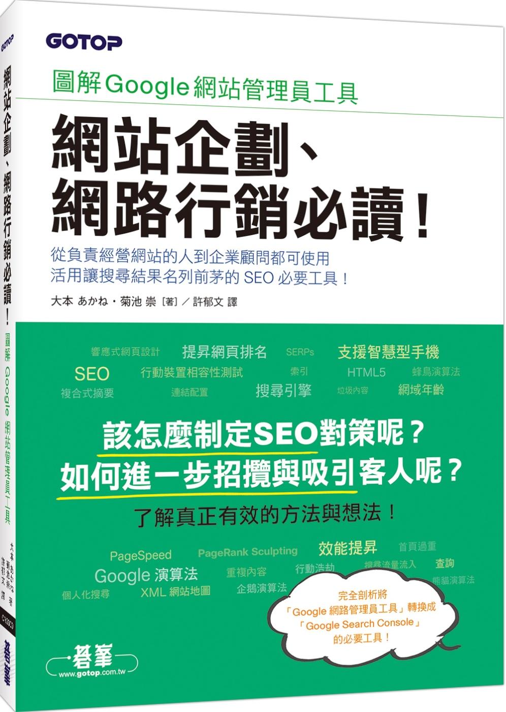 網站企劃、 行銷必讀^!圖解Google網站管理員工具