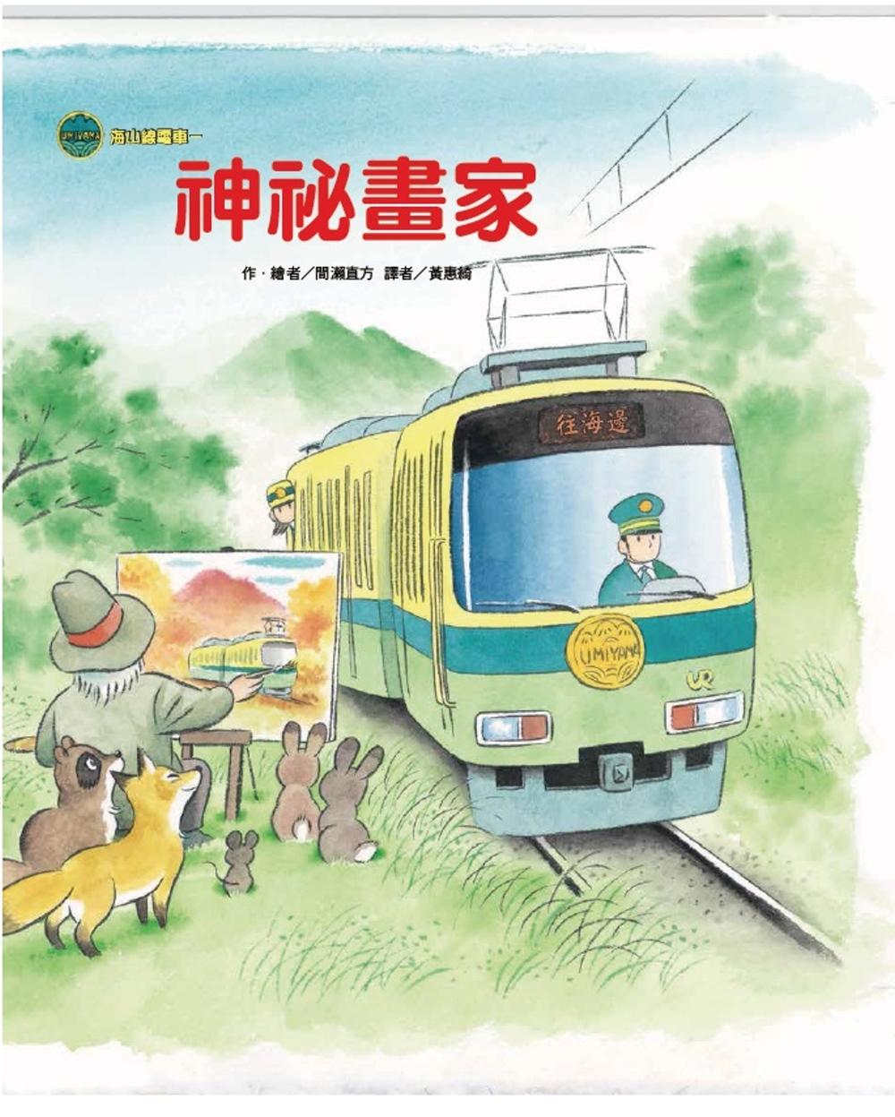 海山線電車:神祕畫家