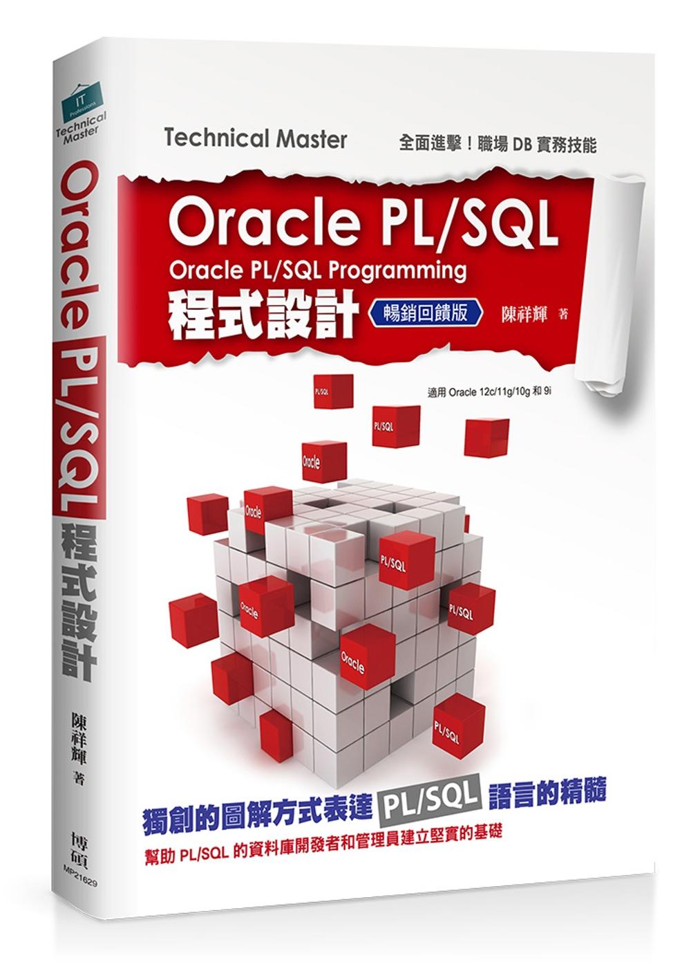 Oracle PL/SQL程式...