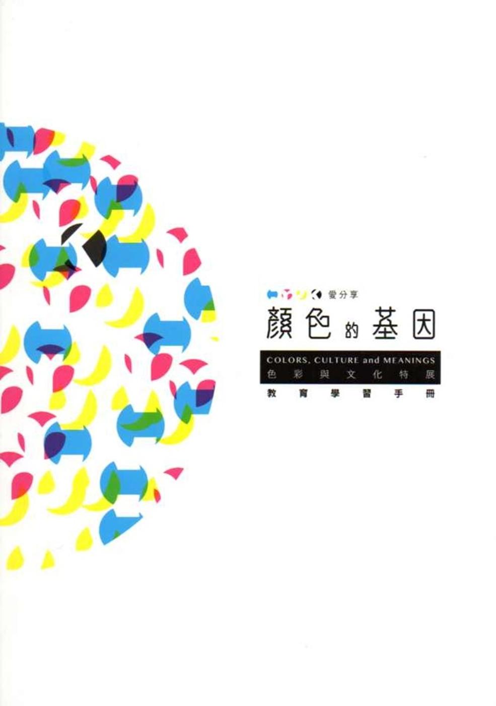 愛分享‧顏色的基因:色彩與文化特展教育學習手冊