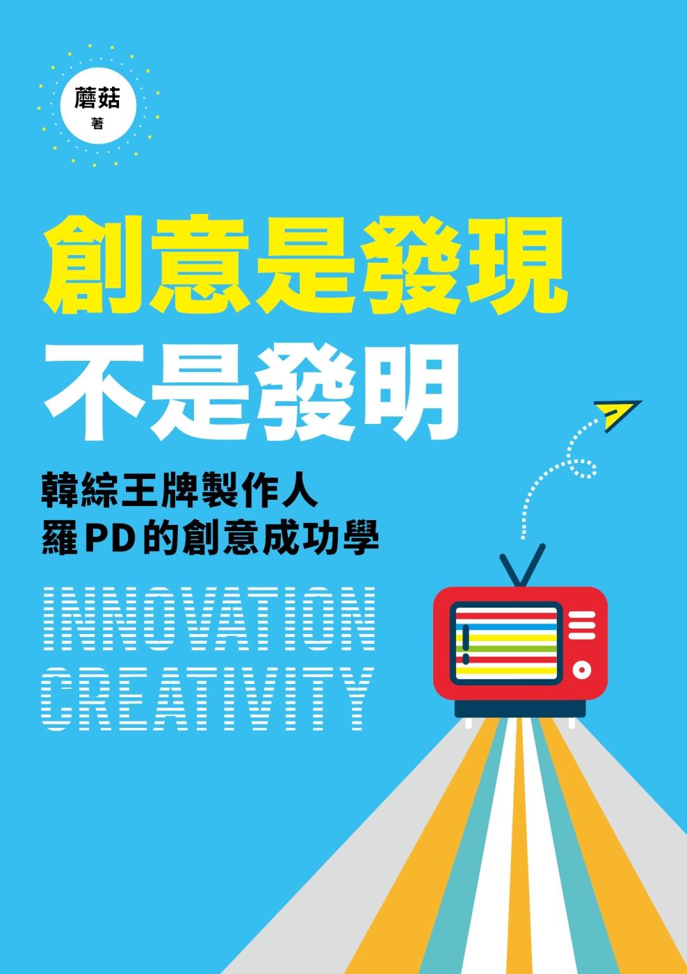 ◤博客來BOOKS◢ 暢銷書榜《推薦》創意是發現,不是發明:「兩天一夜」、「花漾爺爺」、「一日三餐」韓綜王牌製作人羅PD的創意成功學