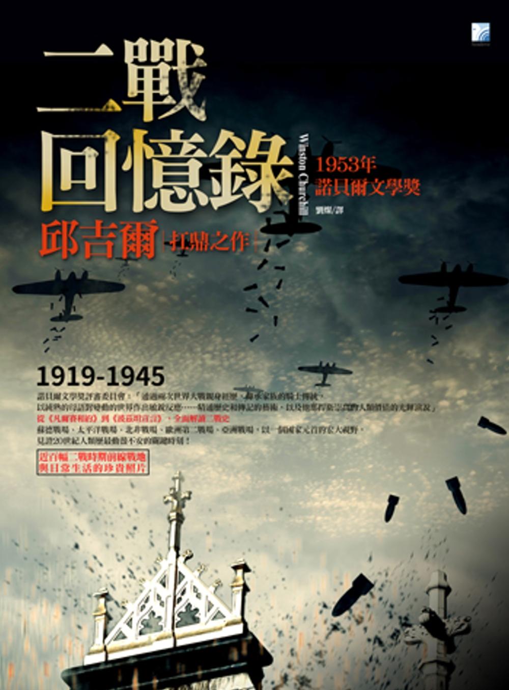 ◤博客來BOOKS◢ 暢銷書榜《推薦》二戰回憶錄