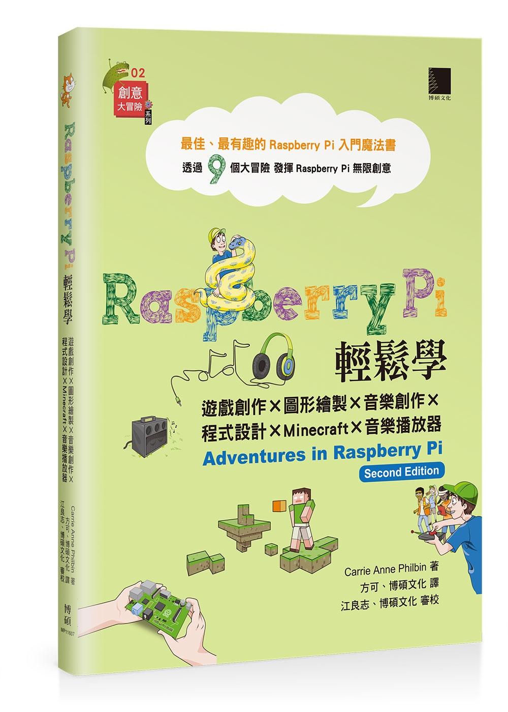 Raspberry Pi輕鬆學:遊戲創作×圖形繪製×音樂創作×程式設計×Minecraft×音樂播放器