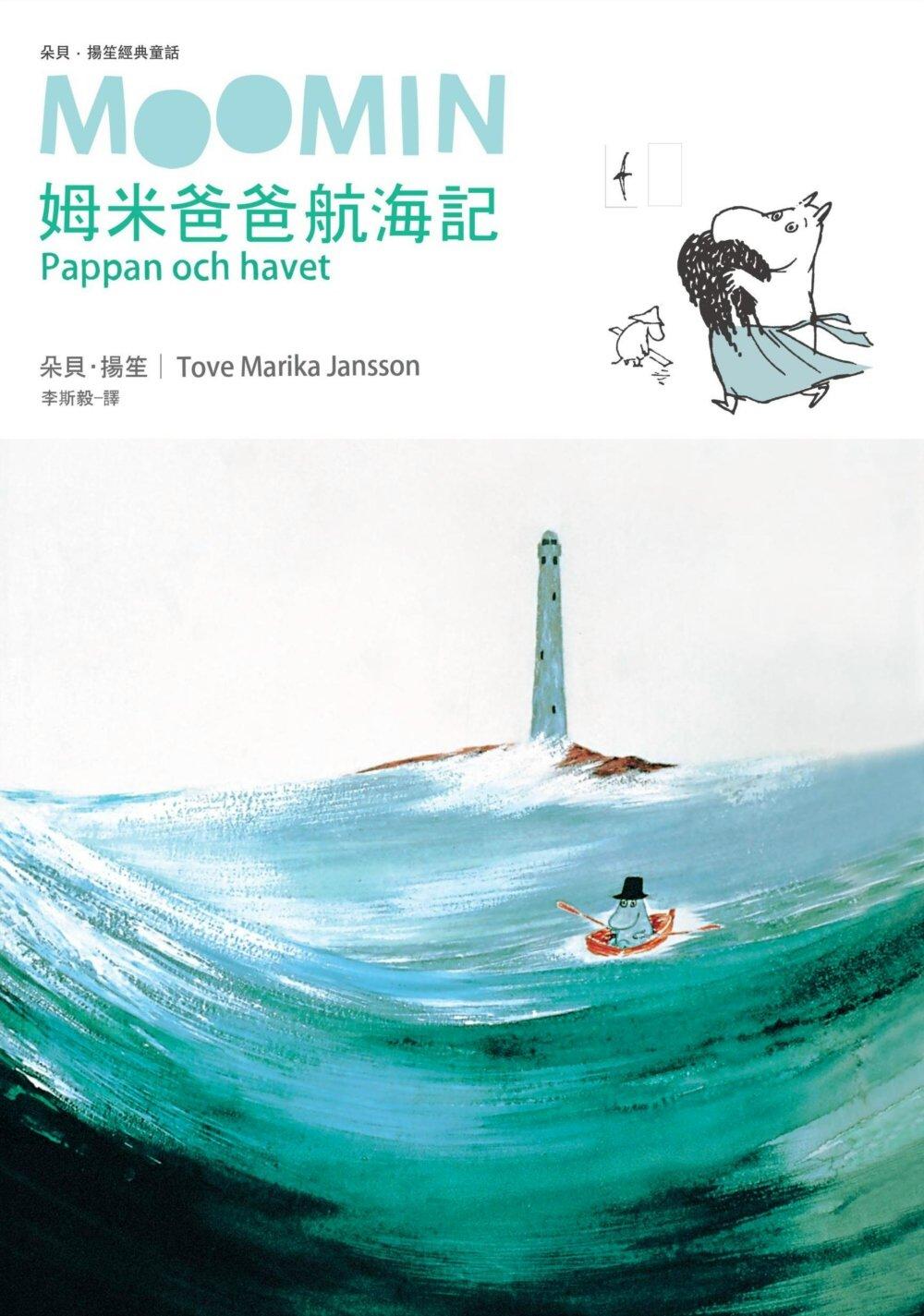 姆米爸爸航海記^(朵貝.楊笙 童話7^)