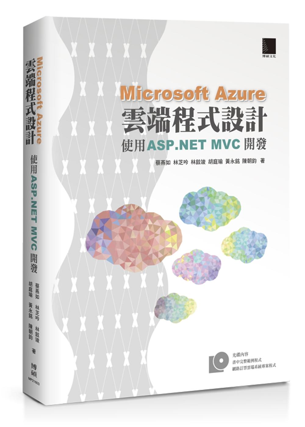 ◤博客來BOOKS◢ 暢銷書榜《推薦》Microsoft Azure雲端程式設計:使用 ASP.NET MVC開發(附DVD)
