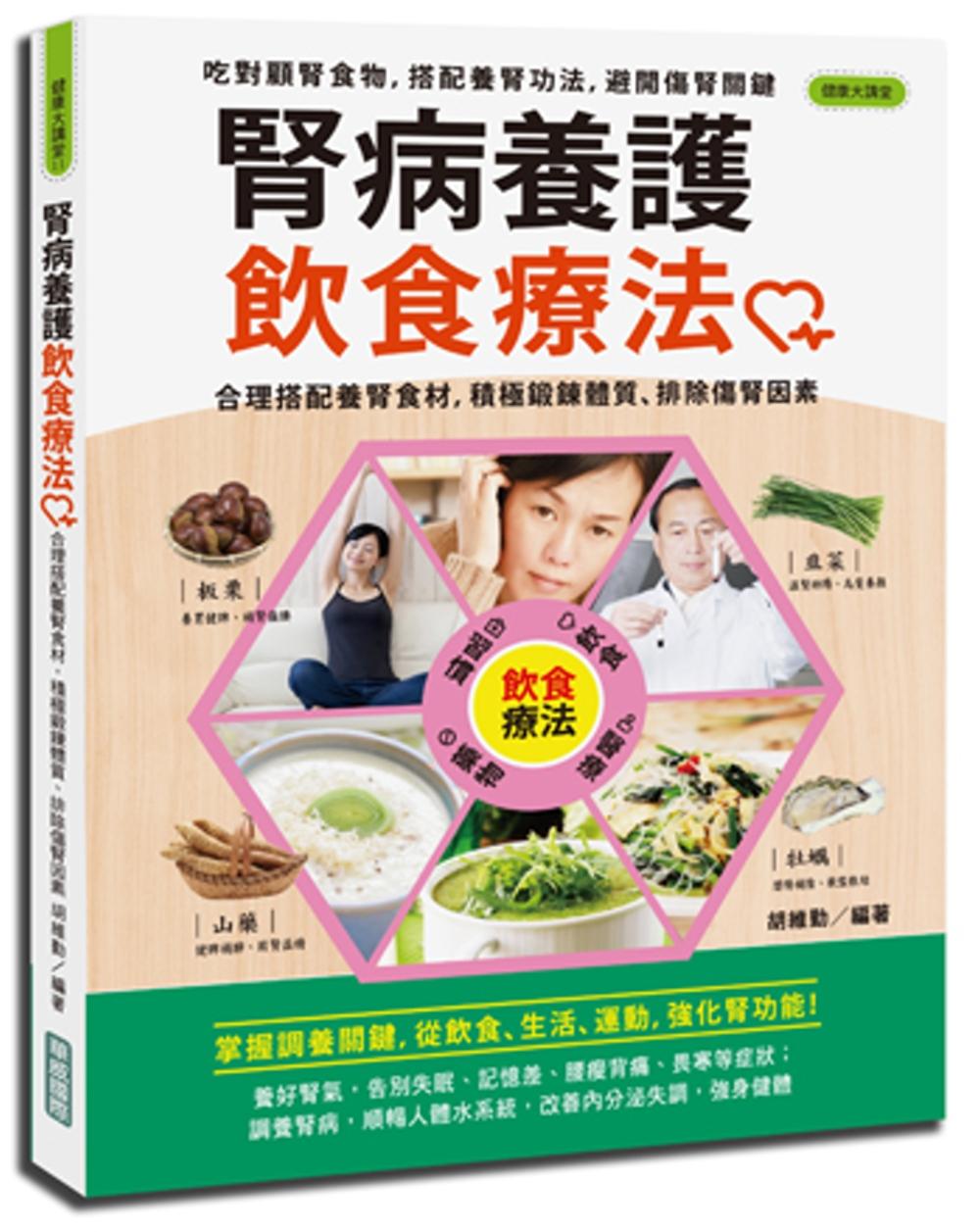腎病養護飲食療法:合理 養腎食材,積極鍛鍊體質、排除傷腎因