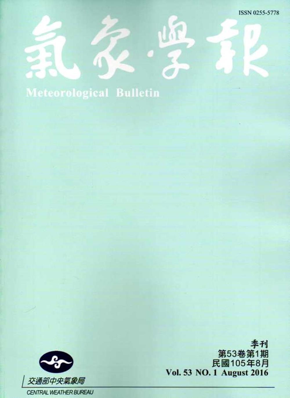 氣象學報第53卷第1期-2016.08