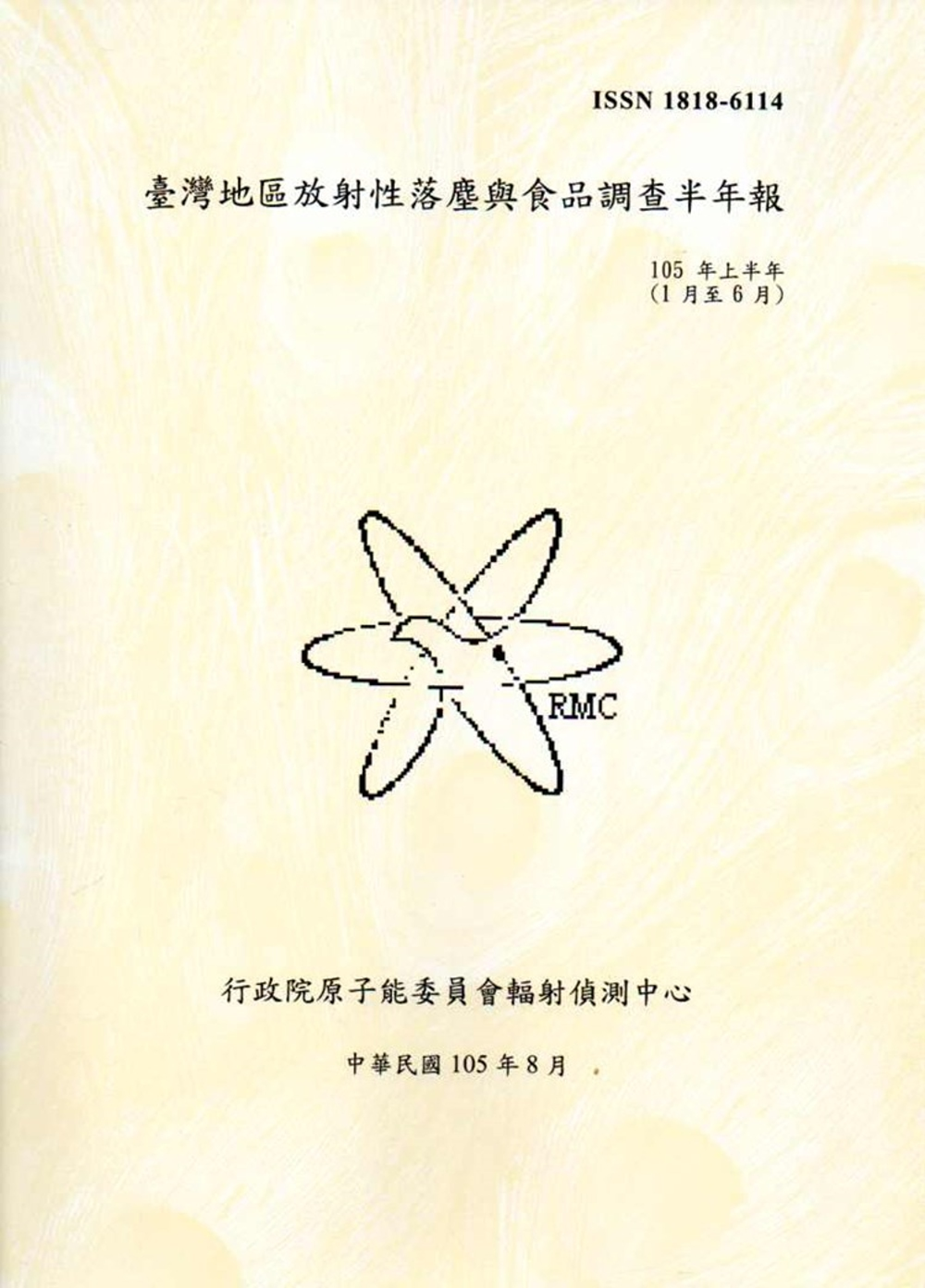 臺灣地區放射性落塵與食品調查半年報(105年上半年)
