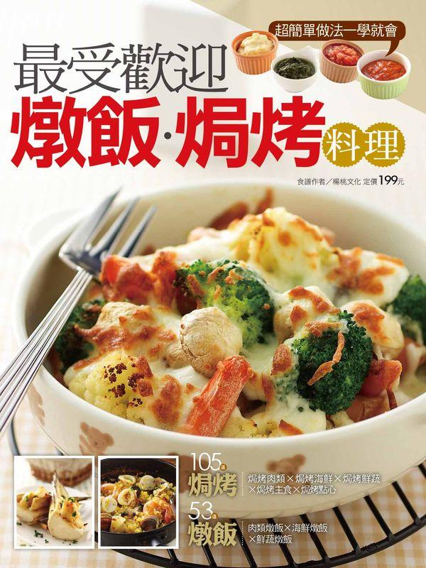 ◤博客來BOOKS◢ 暢銷書榜《推薦》最受歡迎燉飯焗烤料理