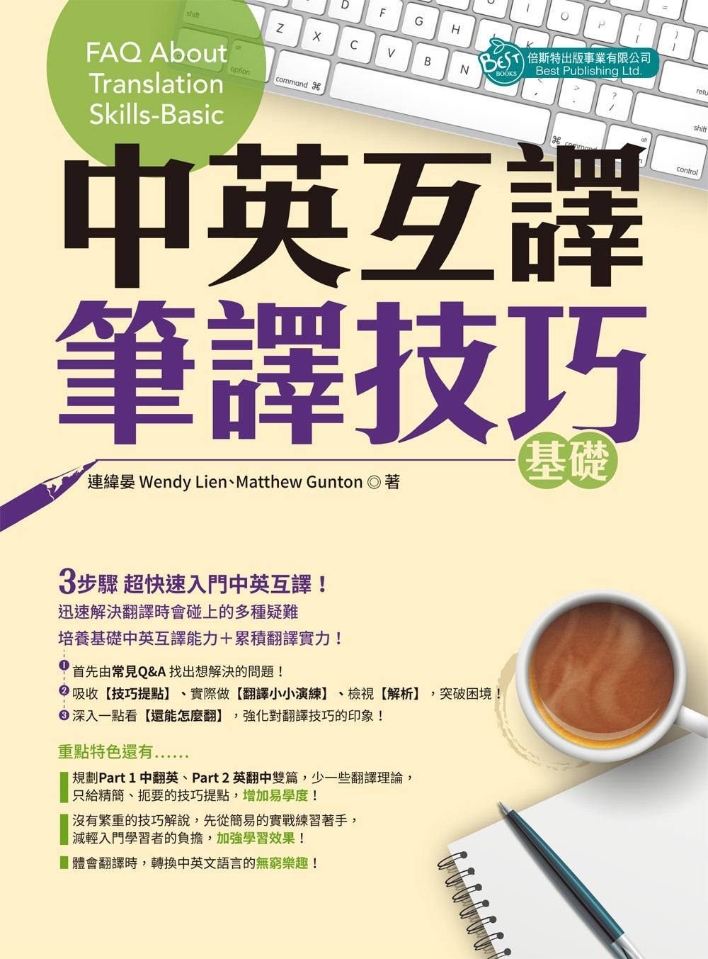 ◤博客來BOOKS◢ 暢銷書榜《推薦》中英互譯:筆譯技巧─基礎