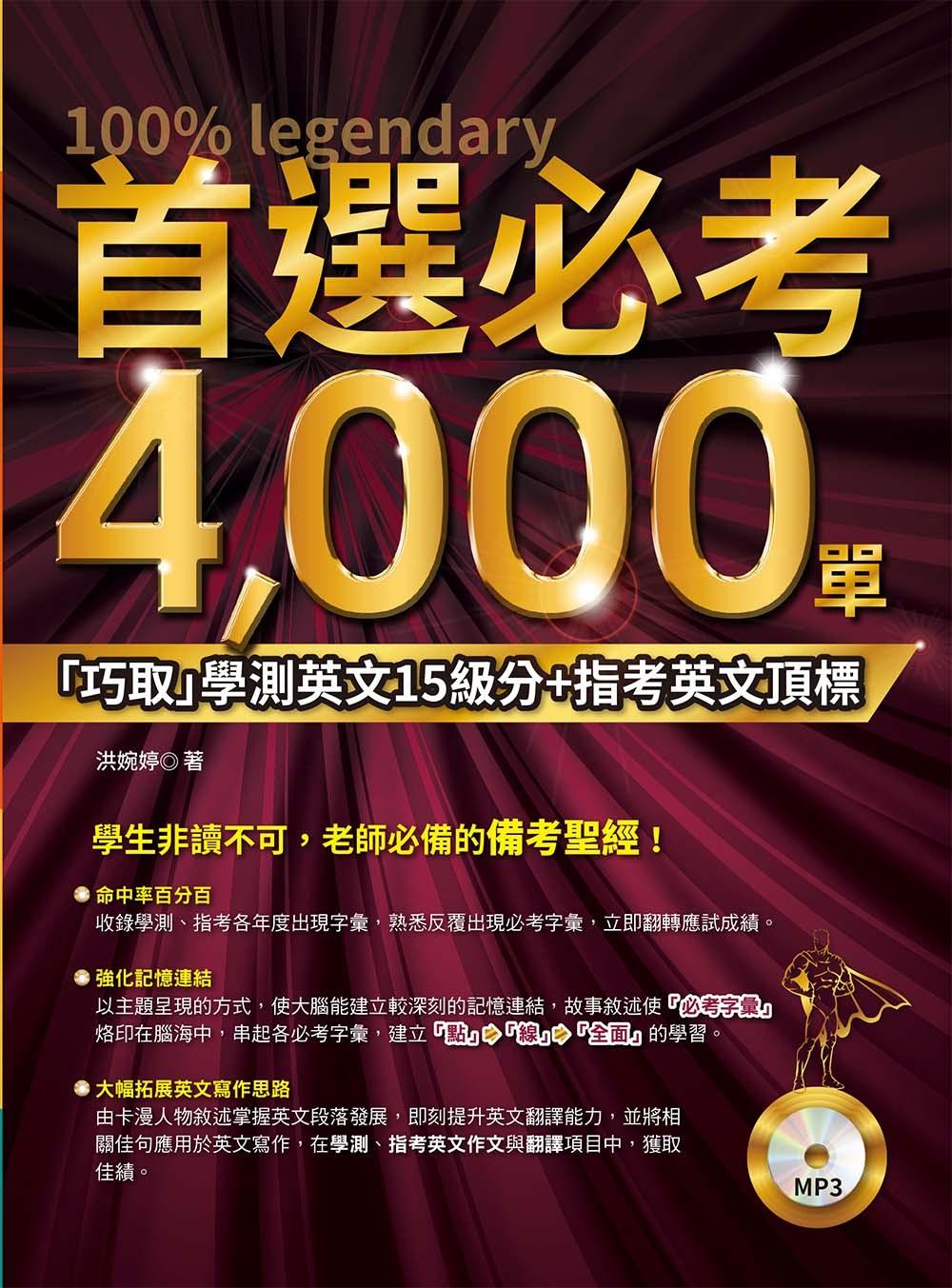 必考4000單:~巧取~學測英文15級分 指考英文頂標^(附MP3^)