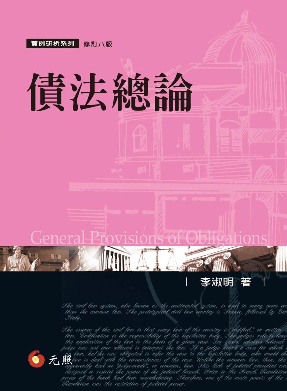 債法總論(八版)