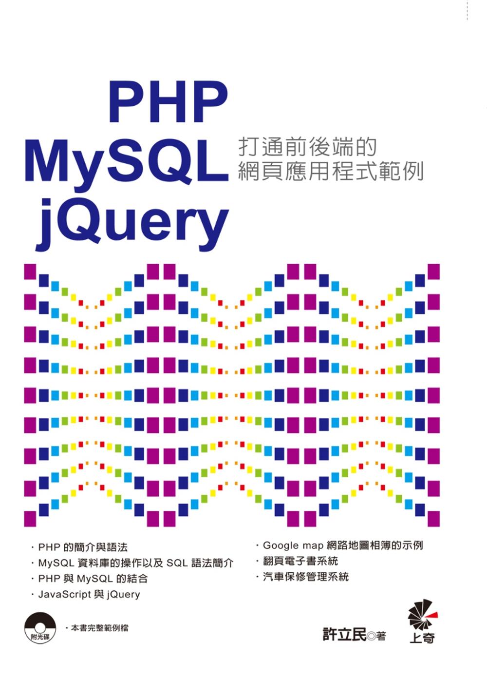 PHP & MySQL & jQuery:打通前後端的網頁應用程式範例