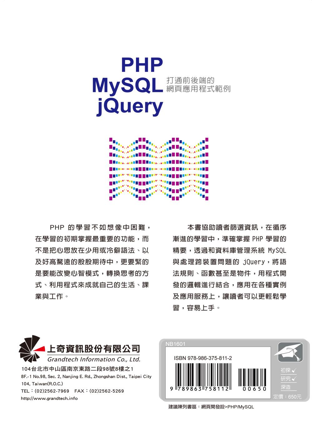 ◤博客來BOOKS◢ 暢銷書榜《推薦》PHP & MySQL & jQuery:打通前後端的網頁應用程式範例