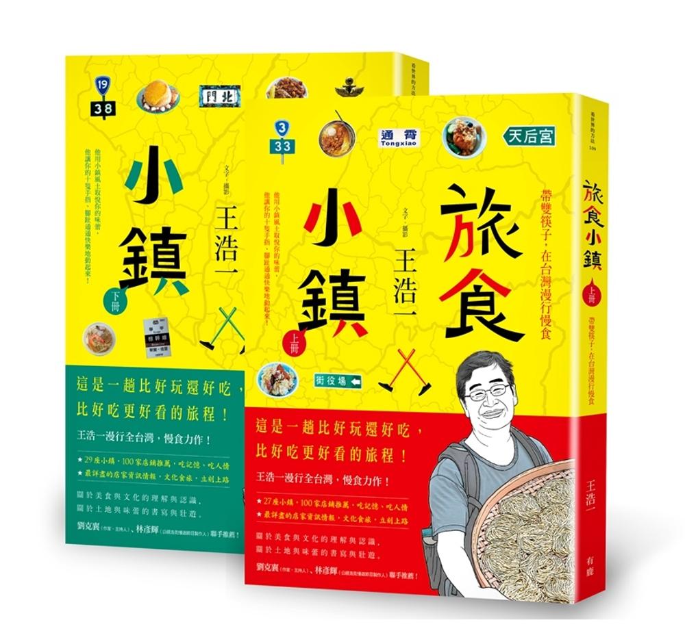 ◤博客來BOOKS◢ 暢銷書榜《推薦》旅食小鎮:帶雙筷子,在台灣漫行慢食(上下冊合集)