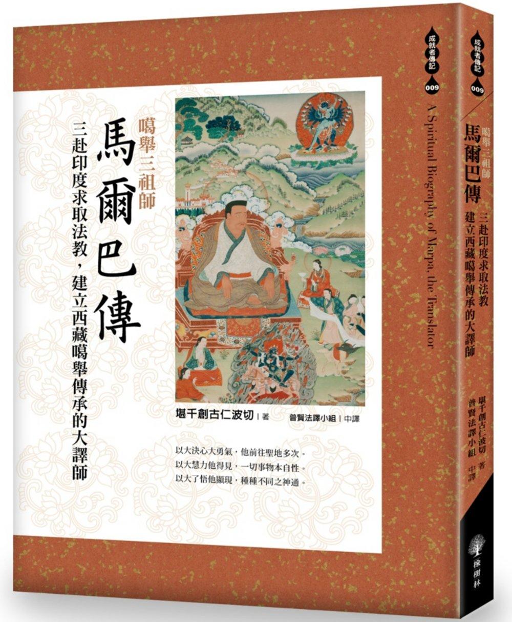 噶舉三祖師:馬爾巴傳:三赴印度求取法教,建立西藏噶舉傳承的大譯師
