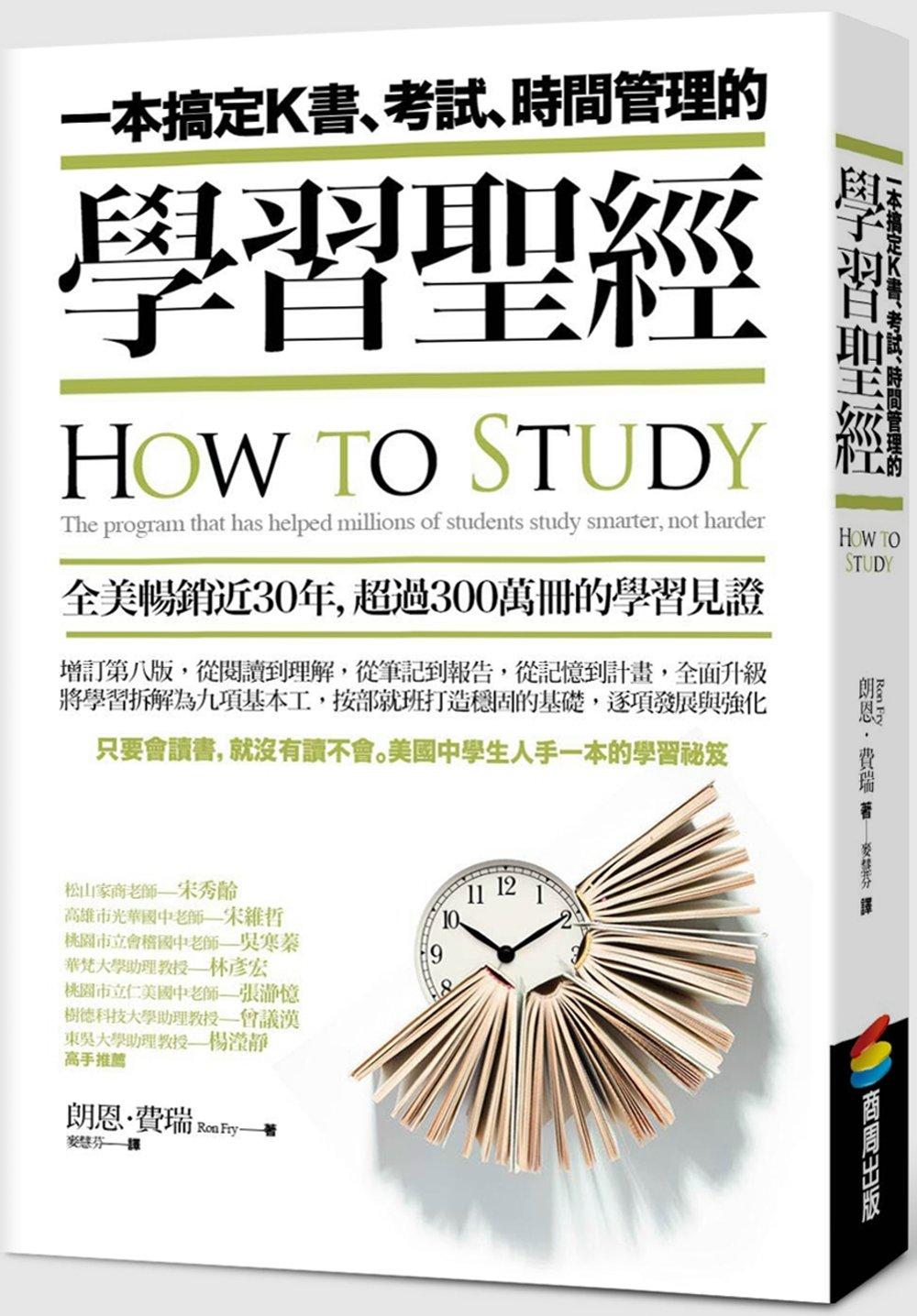◤博客來BOOKS◢ 暢銷書榜《推薦》一本搞定K書、考試、時間管理的學習聖經