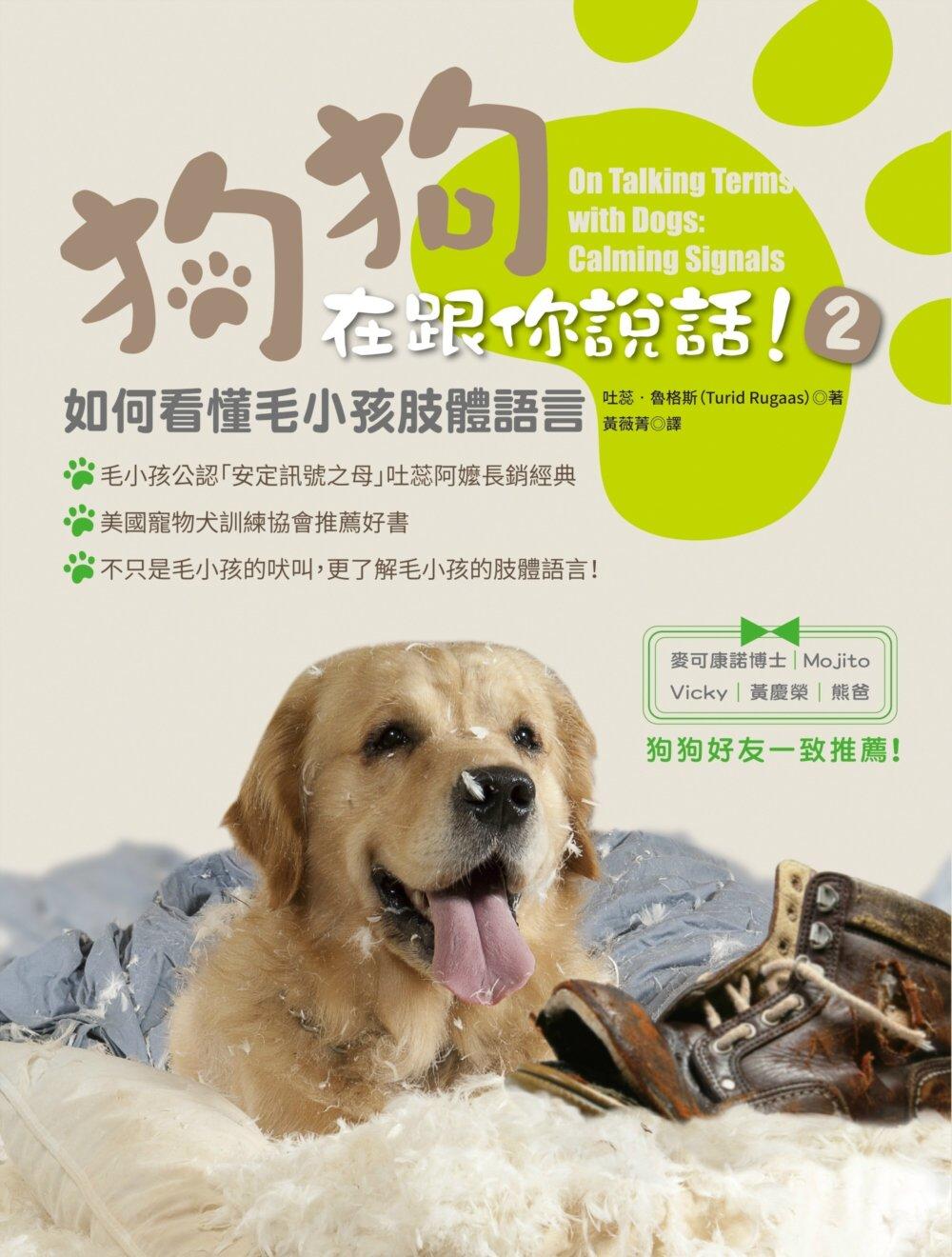 狗狗在跟你說話^!2 如何看懂毛小孩肢體語言