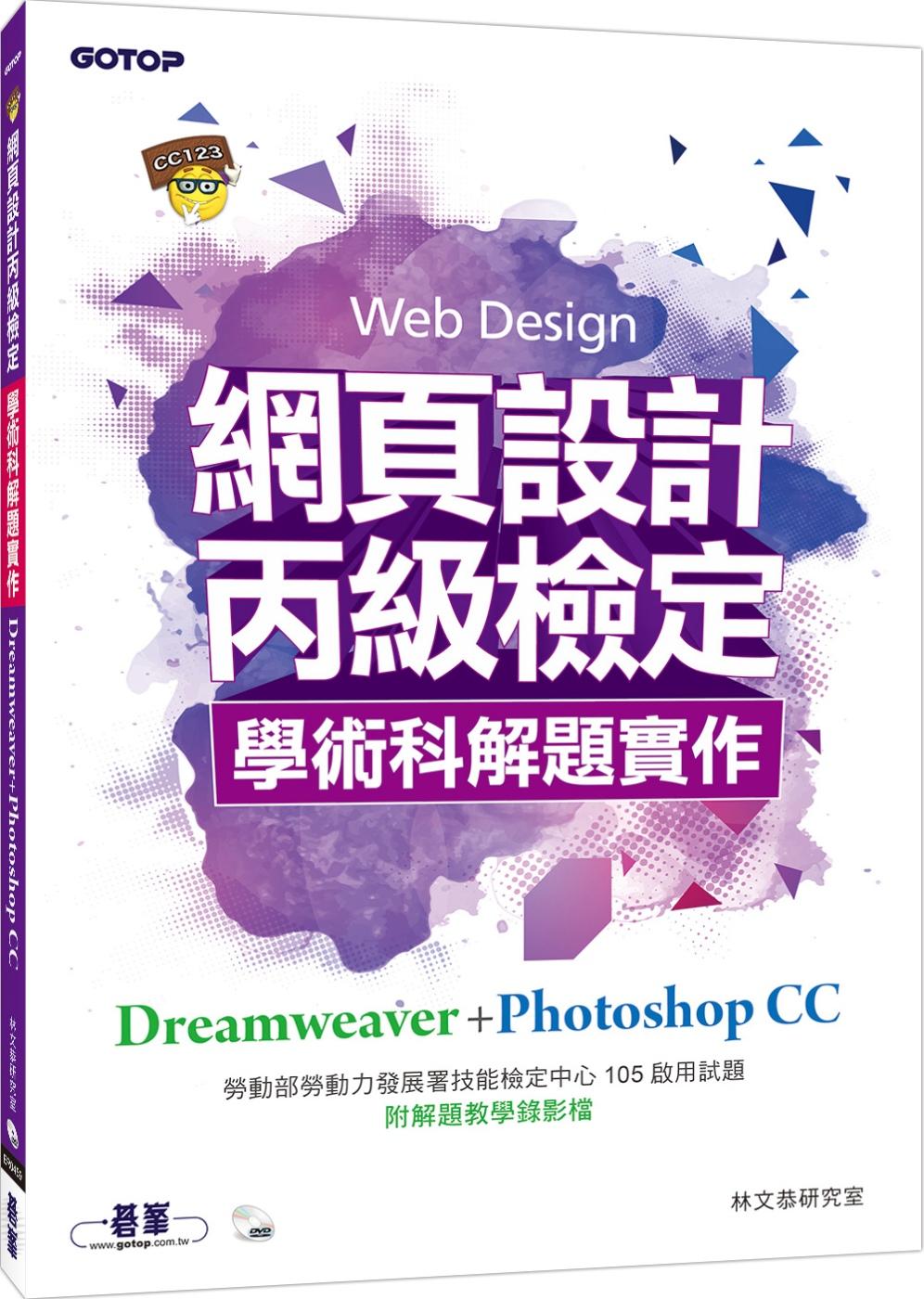 網頁 丙級檢定學術科解題實作:Dreamweaver Photoshop CC^(附DVD