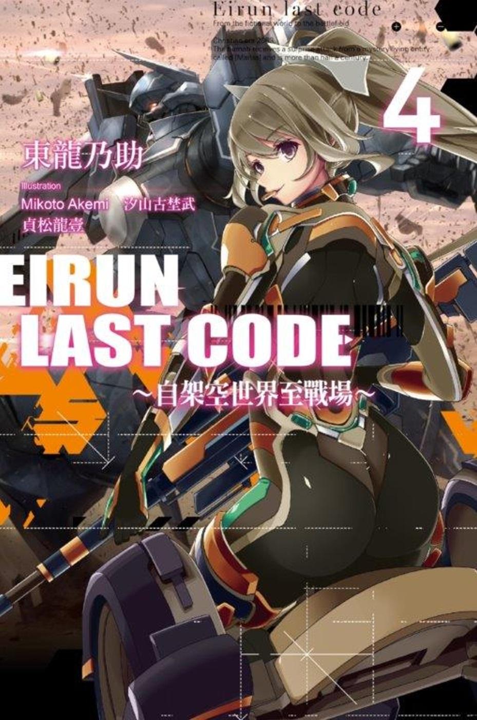 Eirun Last Code^~自架空世界至戰場^~^(04^)