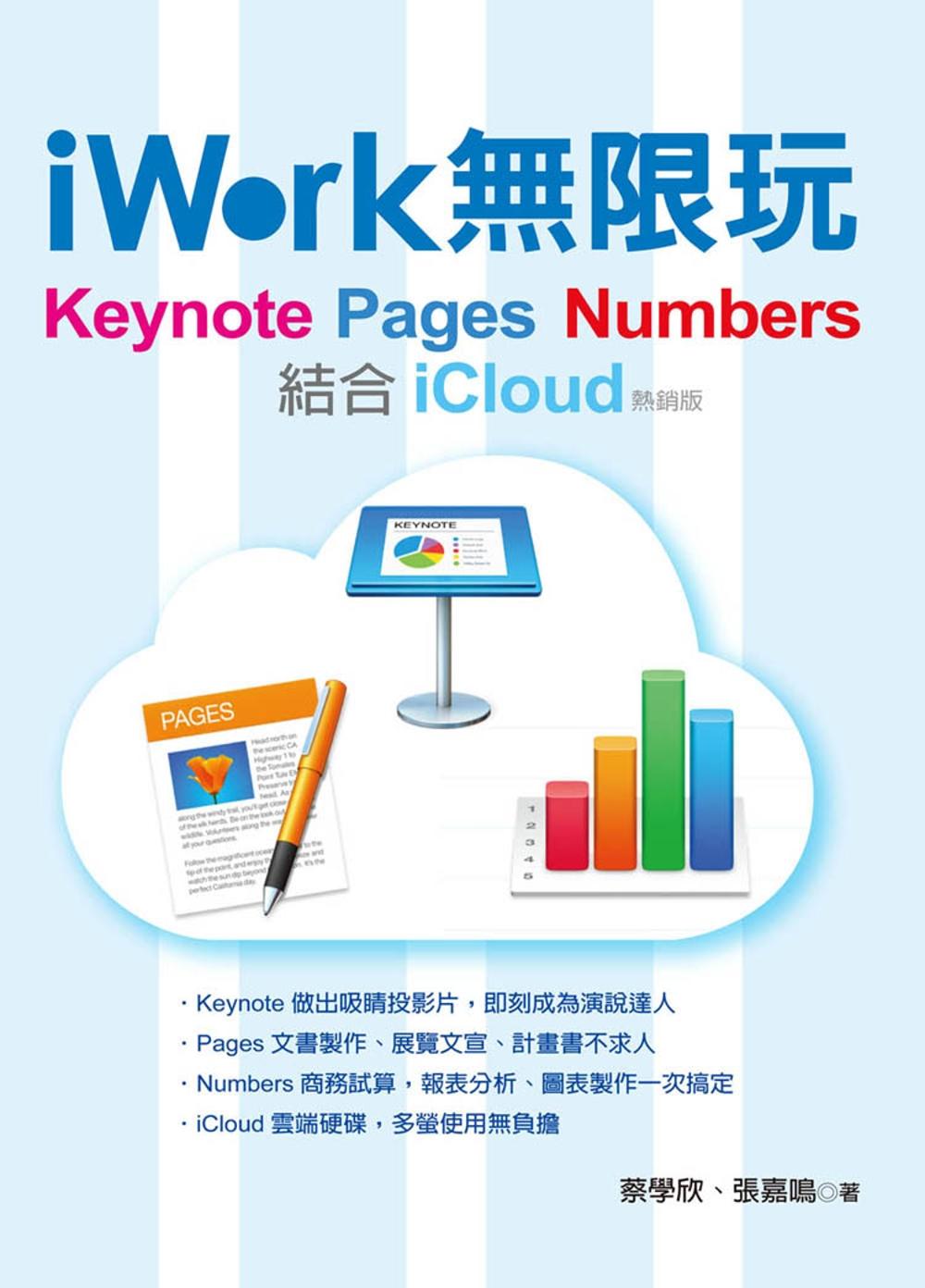 iWork 無限玩 ~ Keynote、Pages、Numbers結合iCloud^( 版