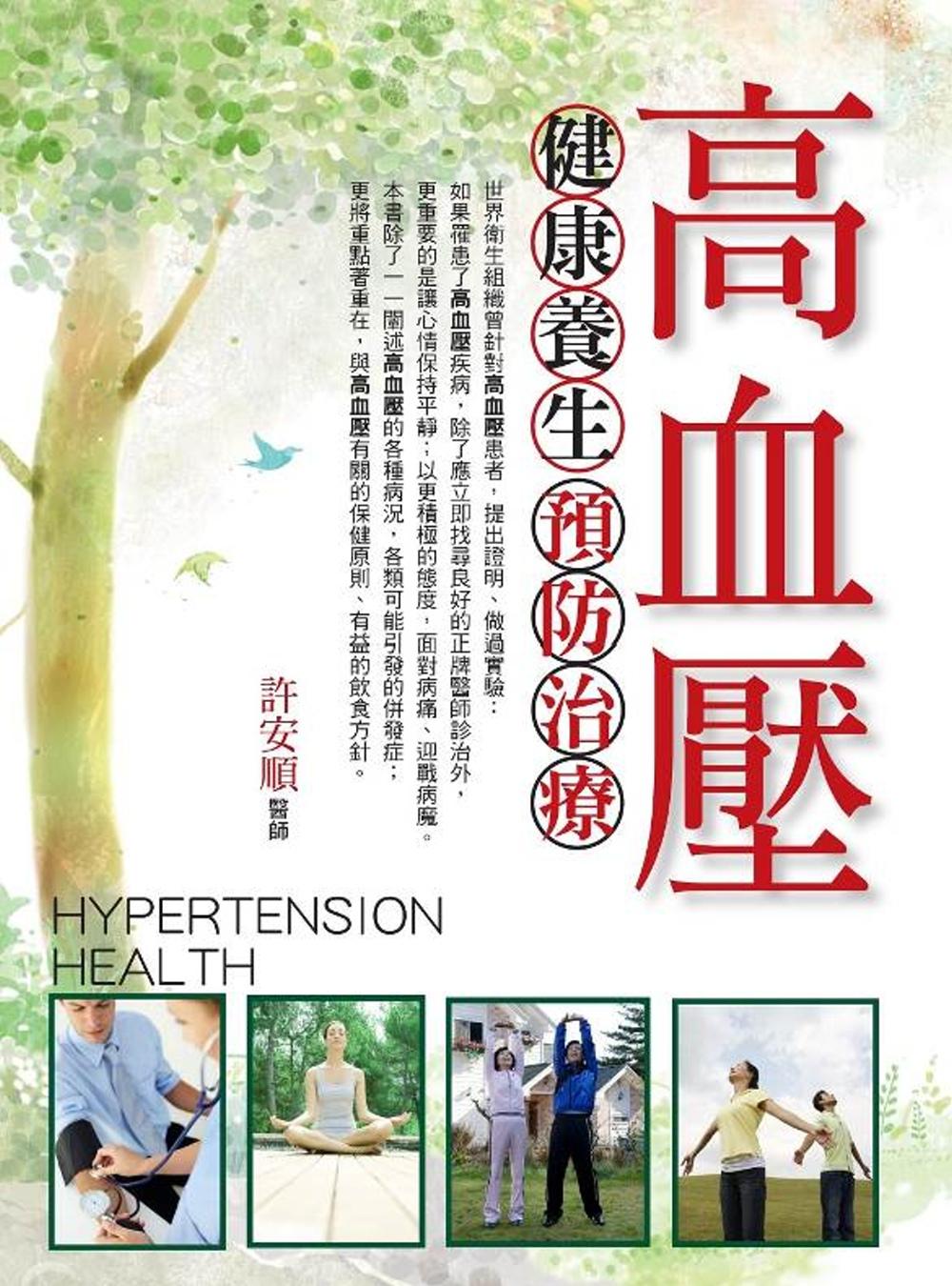 ^(圖文版^)高血壓健康養生預防治療