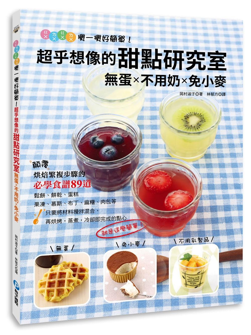 ㄍㄨㄌㄨㄍㄨㄌㄨ攪一攪好簡單^!超乎想像的甜點研究室:無蛋 × 不用奶 × 免小麥
