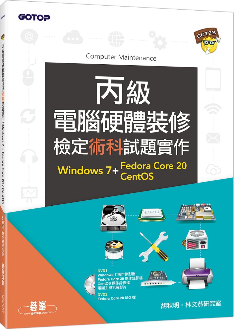 丙級電腦硬體裝修檢定術科試題實作:Windows 7 + Fedora Core 20 + CentOS