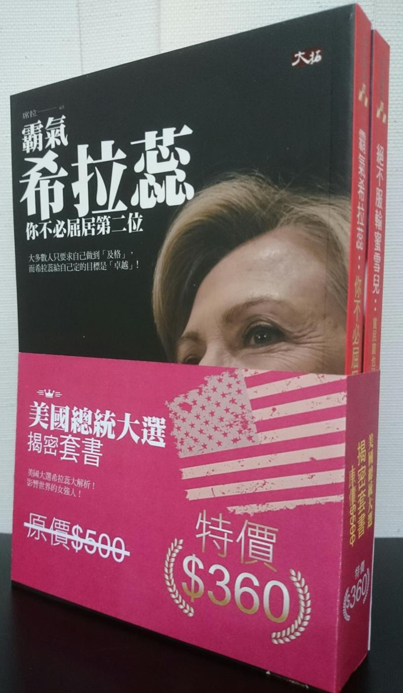 美國大選希拉蕊大解析!影響世界的女強人!
