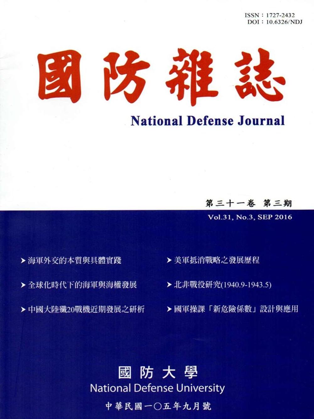 國防雜誌季刊第31卷第3期(2016.09)