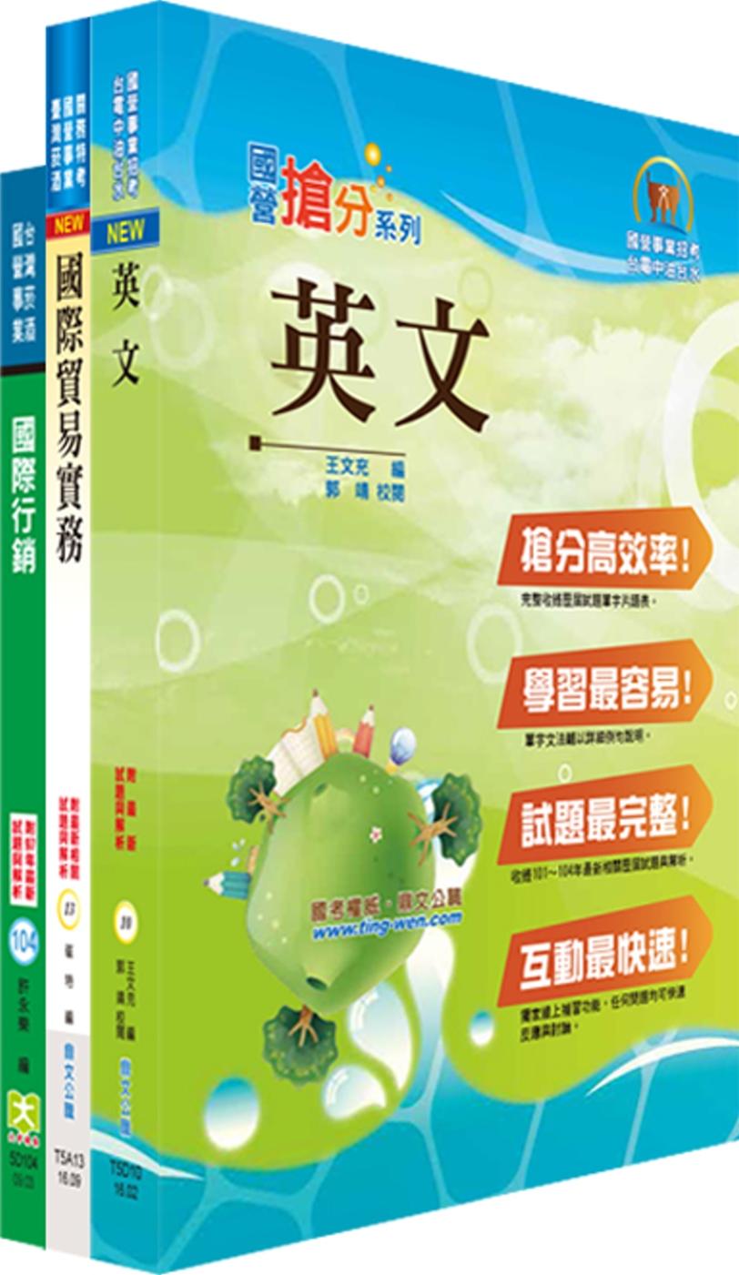 臺灣菸酒從業職員第3職等(國際市場開發)套書(不含市場開發、貿易經營個案分析)(贈題庫網帳號、雲端課程)