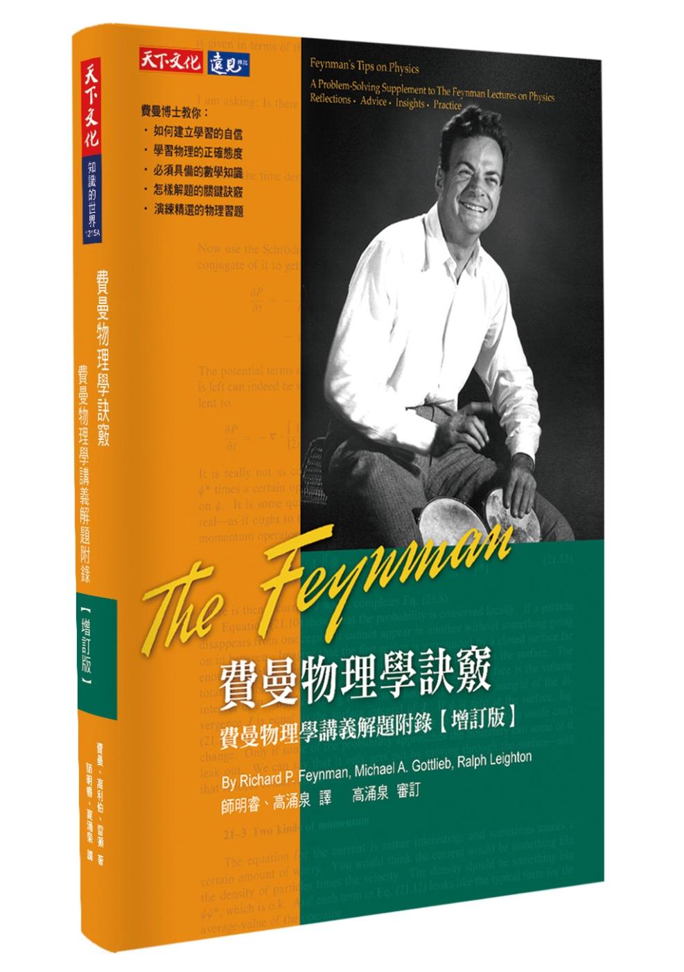 ◤博客來BOOKS◢ 暢銷書榜《推薦》費曼物理學訣竅【增訂版】 (軟精):費曼物理學講義解題附錄