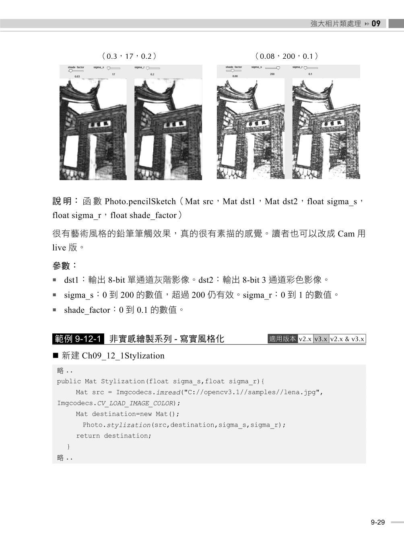 ◤博客來BOOKS◢ 暢銷書榜《推薦》王者歸來:OpenCV3使用Java開發手冊