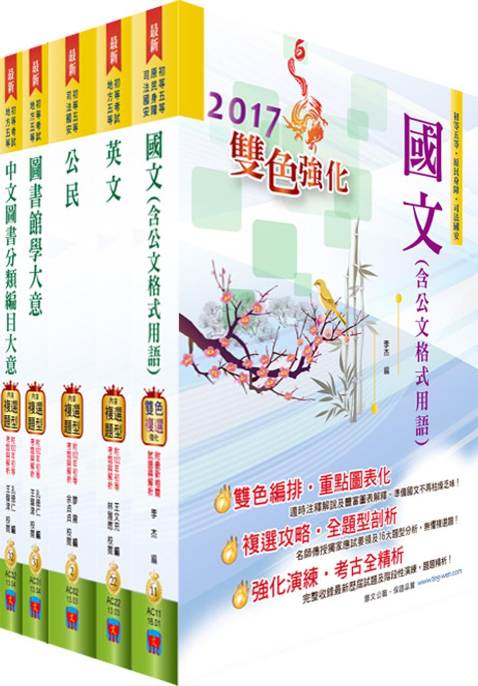 106年初等/地方五等(圖書資訊管理)套書(贈題庫網帳號、雲端課程)