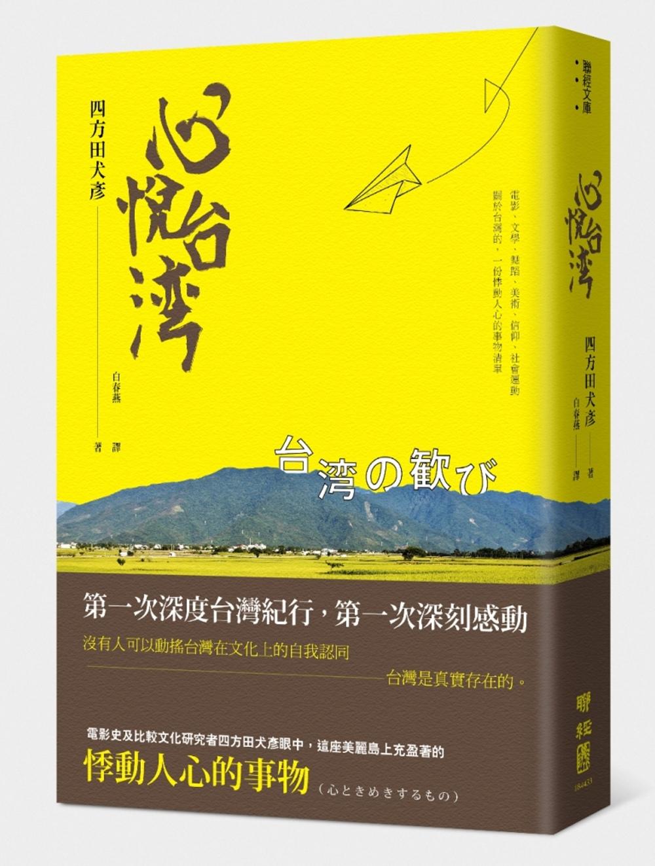 ◤博客來BOOKS◢ 暢銷書榜《推薦》心悅台灣