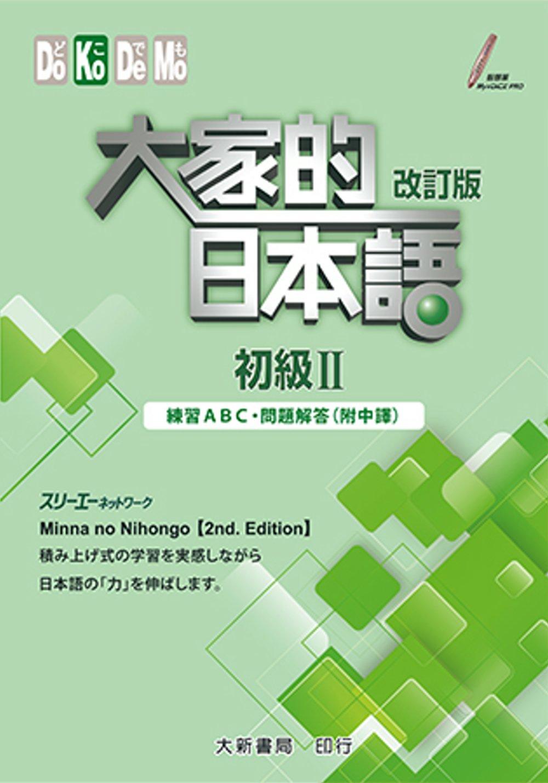 大家的日本語 初級Ⅱ 改訂版 練習ABC・問題解答(附中譯)(2版)