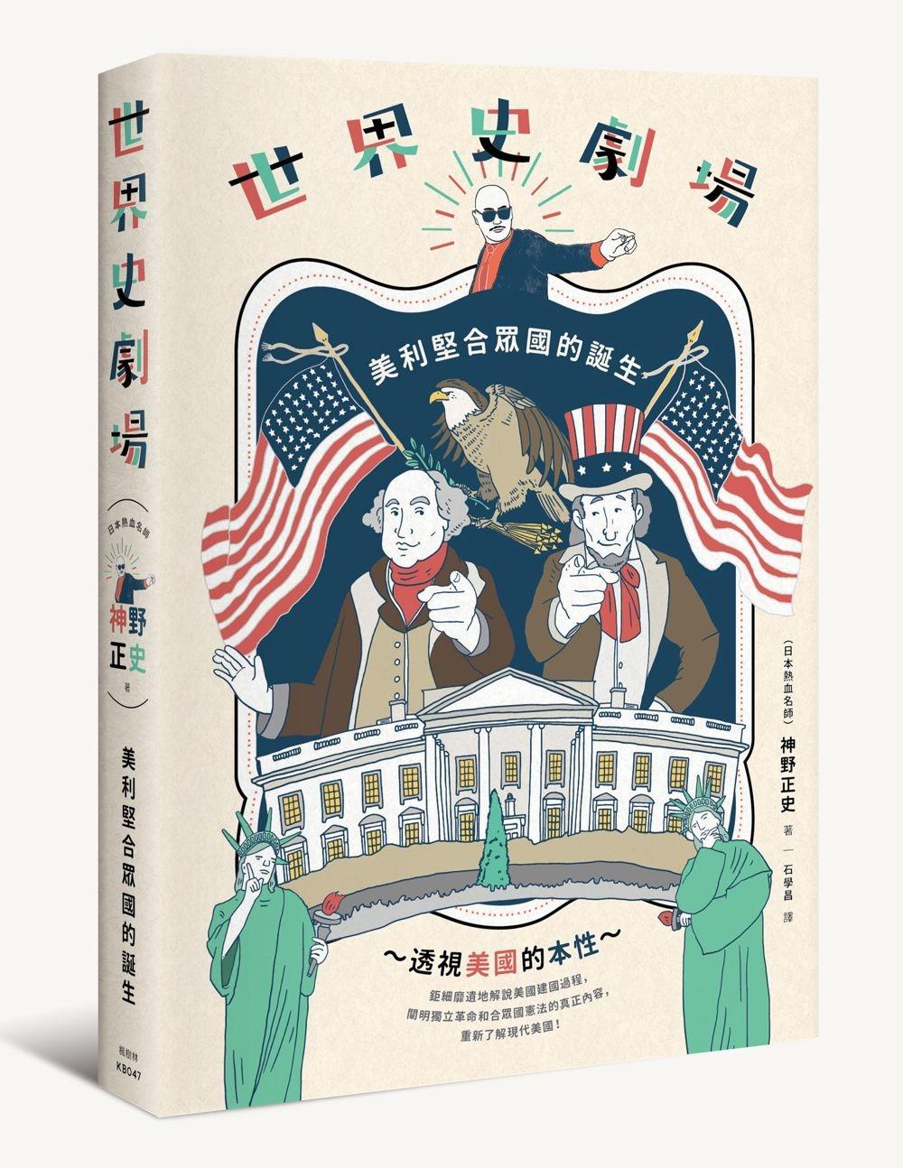 世界史劇場:美利堅合眾國的誕生