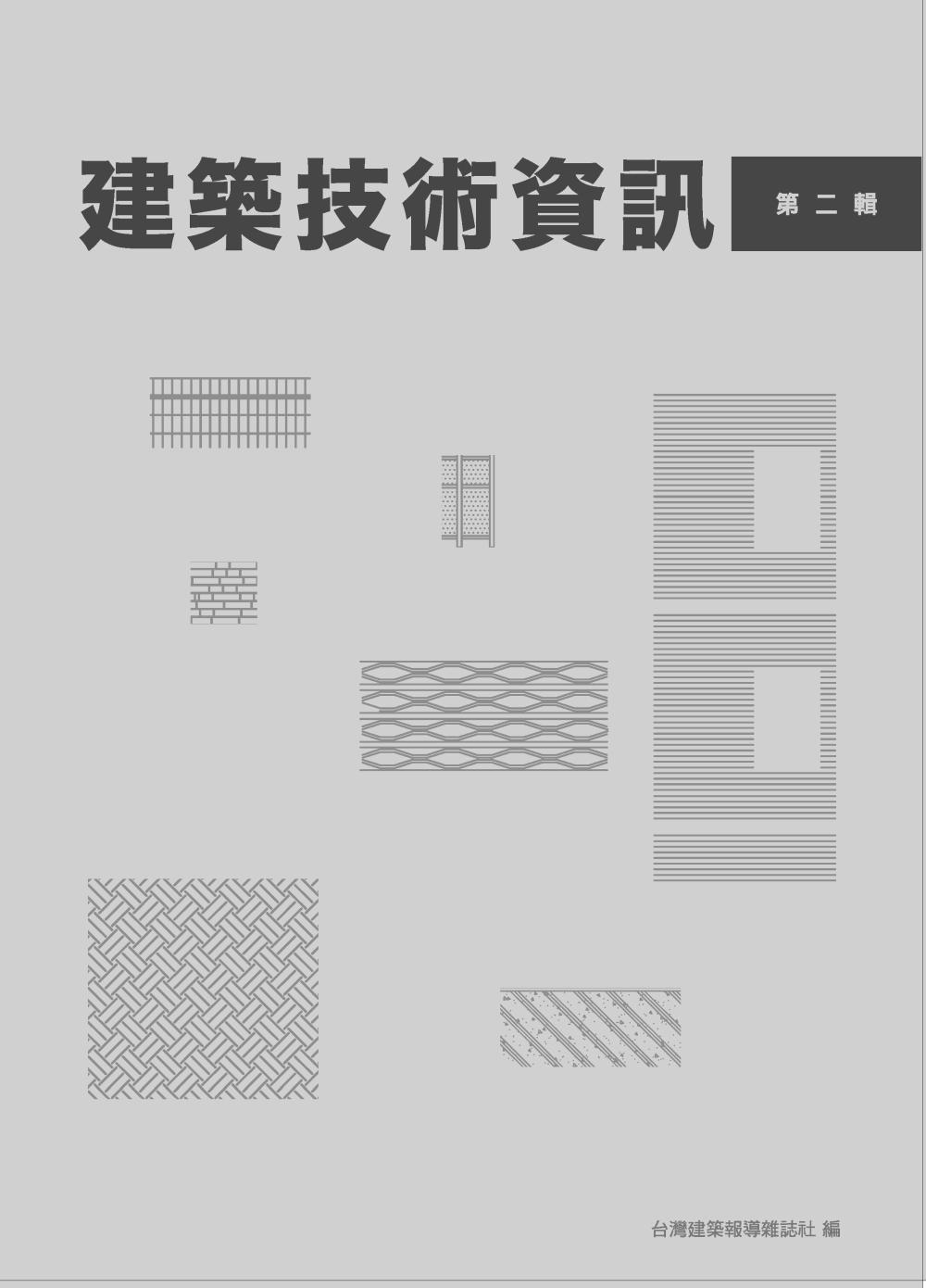 建築技術資訊 第二輯
