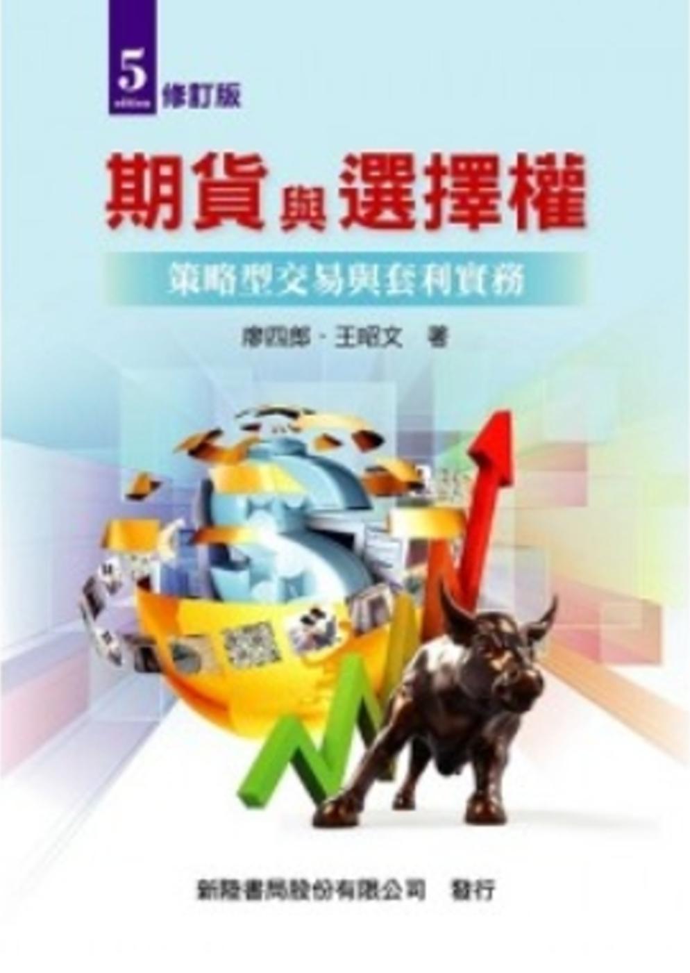 期貨與選擇權:策略型交易與套利實務(第五版修訂)