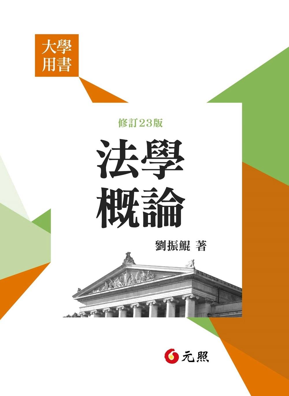 法學概論(二十三版)