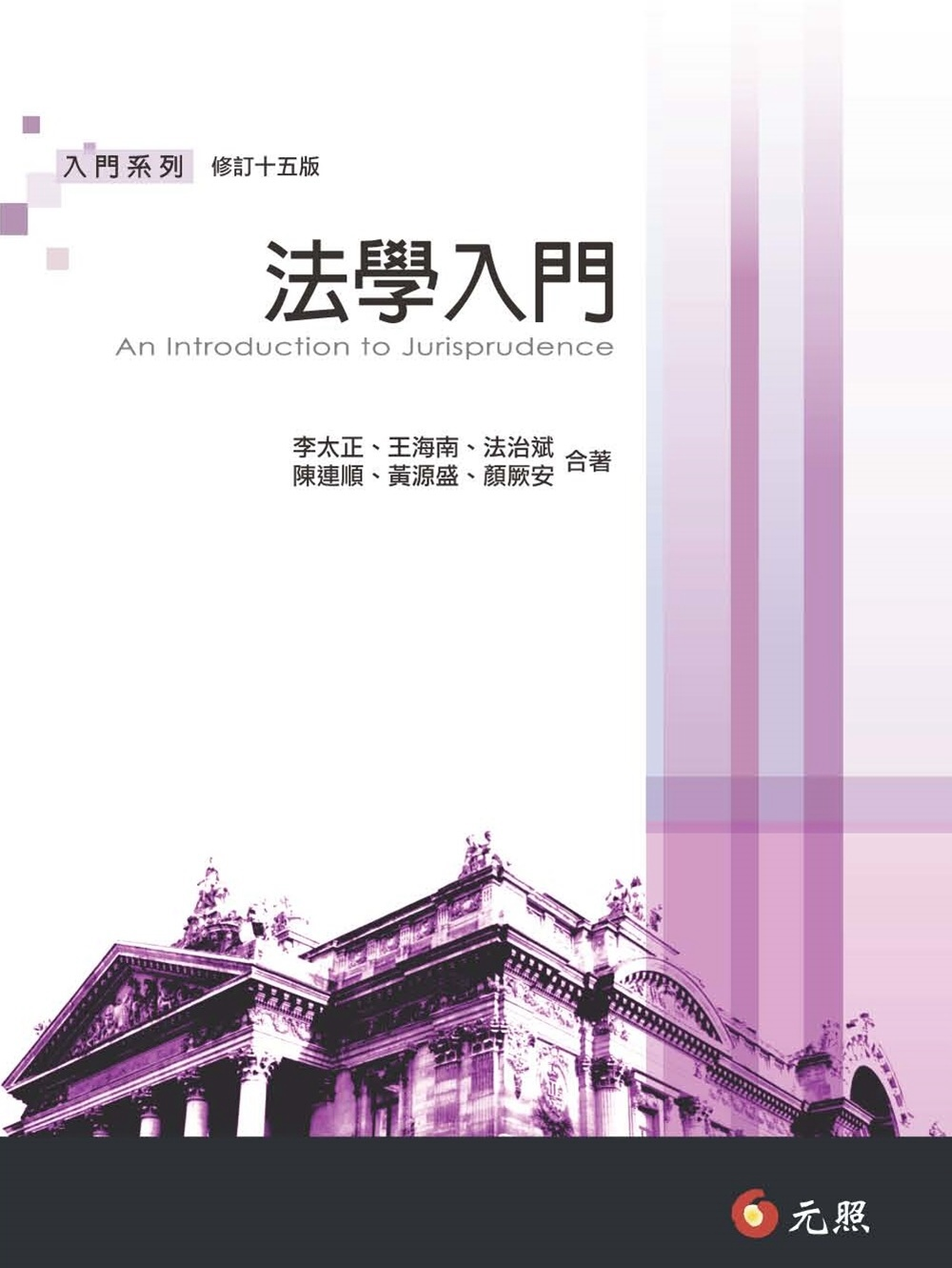 法學入門(十五版)