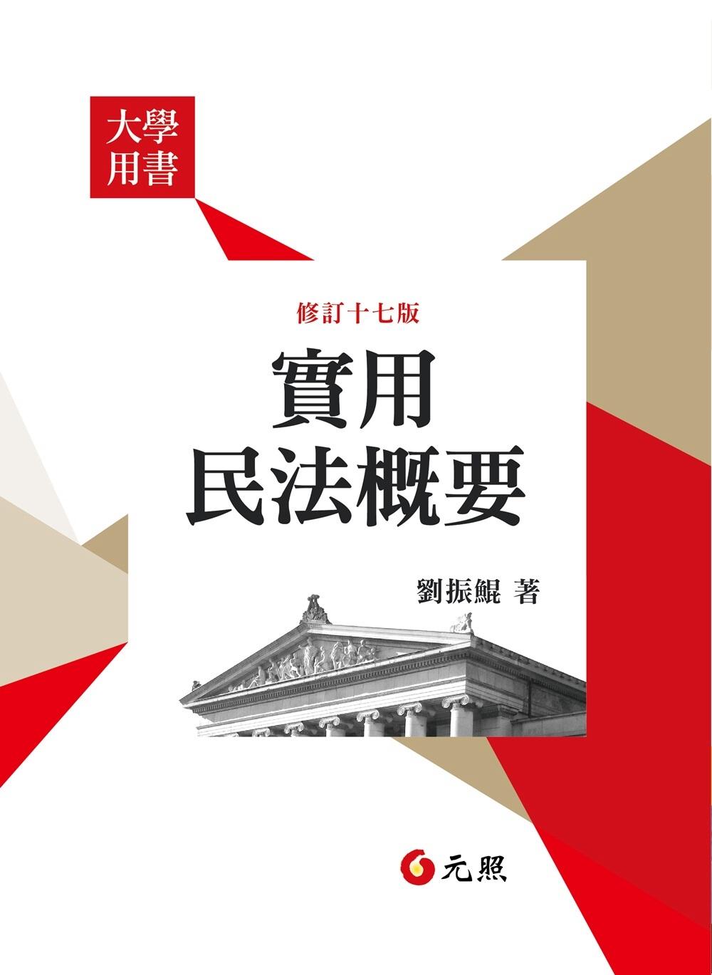 實用民法概要(十七版)