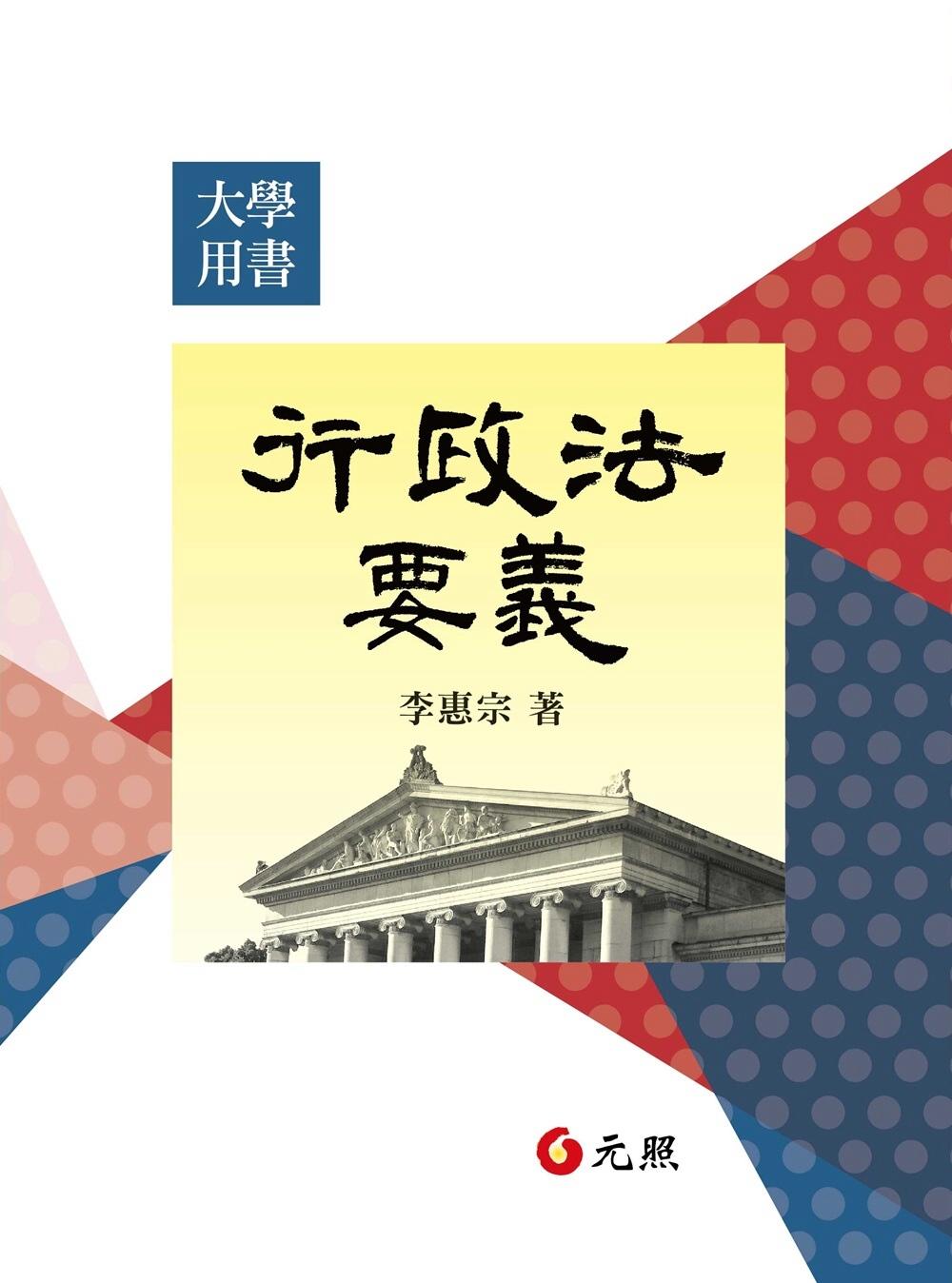 行政法要義(七版)