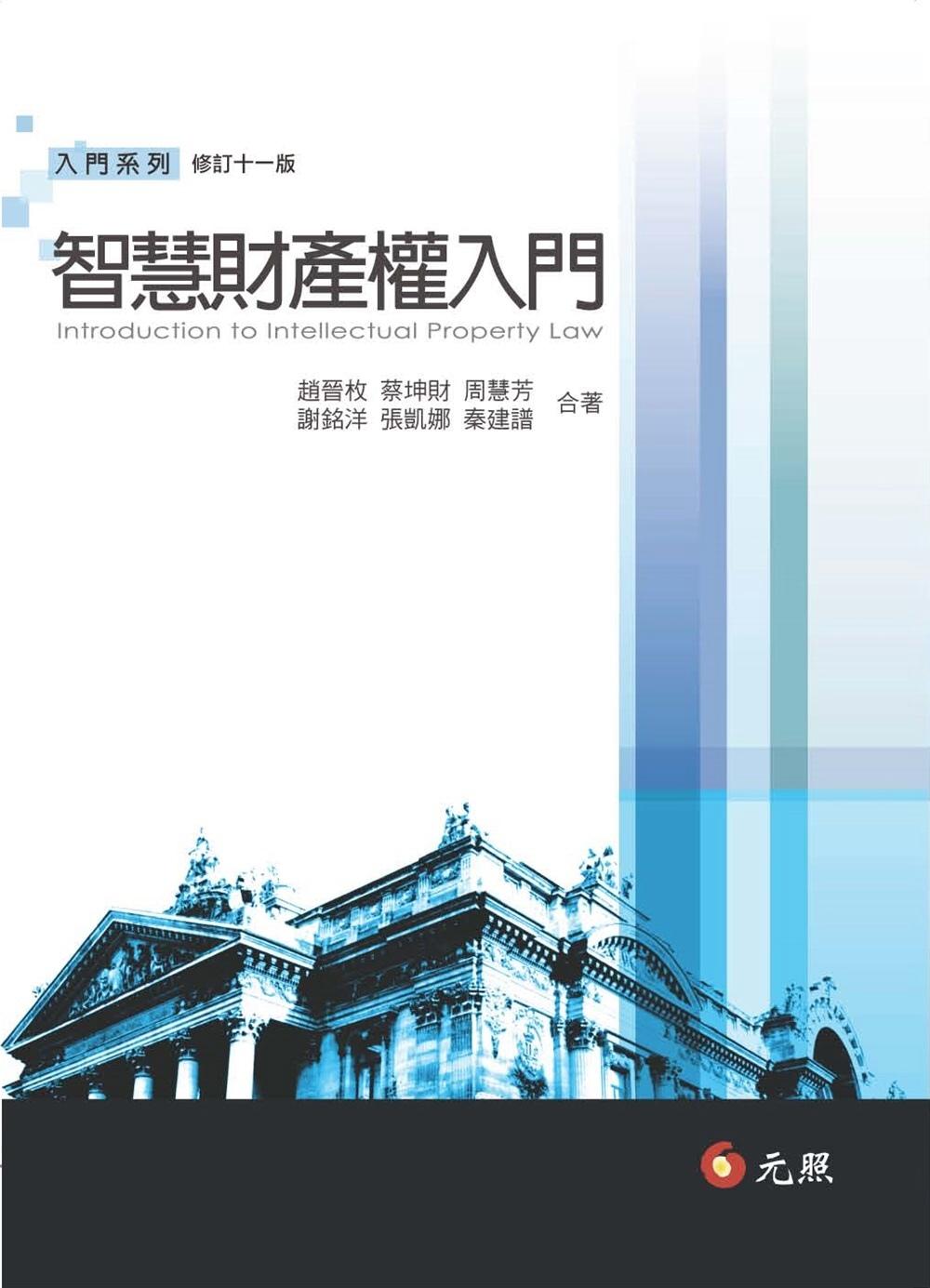 智慧財產權入門(十一版)
